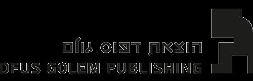 Dfus Golem Publishing – הוצאת דפוס גולם